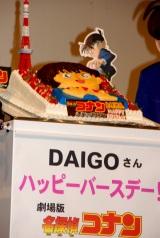 """DAIGOの誕生日のためサプライズで用意された、コナンの""""うぃっしゅ""""ケーキ"""