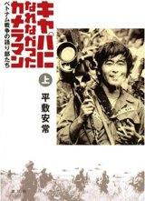 大宅壮一ノンフィクション賞を受賞した平敷安常さんの『キャパになれなかったカメラマン』(講談社刊)