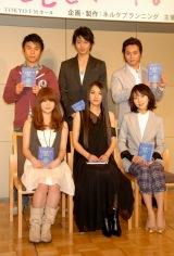 後列左から中尾明慶、向井理、石垣佑磨、前列左から佐津川愛美、芦名星、木南晴夏