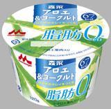 無脂肪商品『森永アロエ&ヨーグルト 脂肪ゼロ』