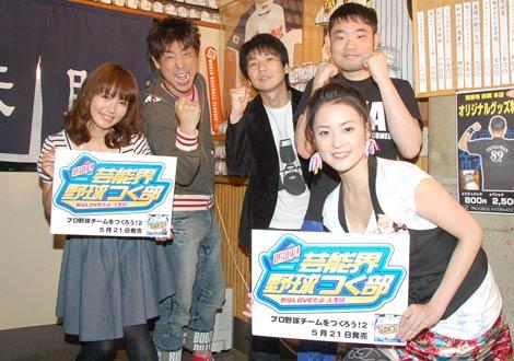 (左から時計まわりに)磯山さやか、原口あきまさ、キングオブコメディの高橋健一、今野浩喜、北川弘美
