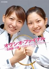 オグシオの公式DVD『オグシオ・ファイナル 〜5連覇への道〜』(NHKエンタープライズ)