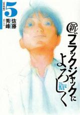 漫画家・佐藤秀峰の作品『新ブラックジャックによろしく 5巻』(小学館)