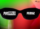 20代部門の1位には『内村プロデュース』(テレビ朝日系)が選ばれた 〔写真は、DVD『内村プロデュース〜円熟紀』(09年2月18日)〕