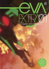 公式フリーペーパー「EVA-EXTRA」第1号