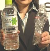 国内最軽量ペットボトルを使用した新ブランド『い・ろ・は・す(I LOHAS)』
