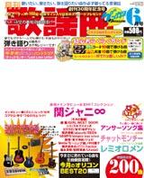 『月刊歌謡曲』6月号