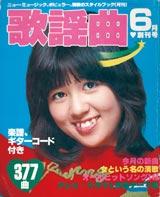 『月刊歌謡曲』創刊号