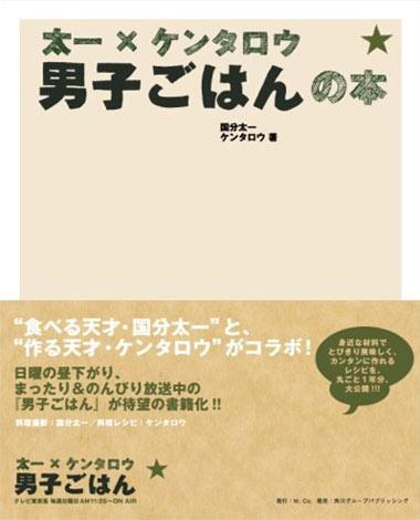 TOKIOの国分太一と料理研究家・ケンタロウによる料理レシピ本『太一×ケンタロウ 男子ごはんの本』(M.Co.)