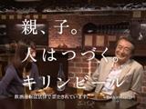 新CMで共演している山崎努・直子親子