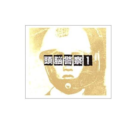過激な歌詞で発売中止となった『頭脳警察1』(01年に再販)