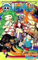 3月4日に発売された『ONE PIECE』 第53巻(集英社)