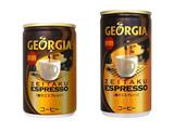 コカ・コーラシステムが発売する『ジョージア 贅沢エスプレッソ 微糖』