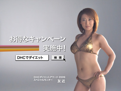 サムネイル 『DHCプロテインダイエット』新CMに水着姿で出演した友近