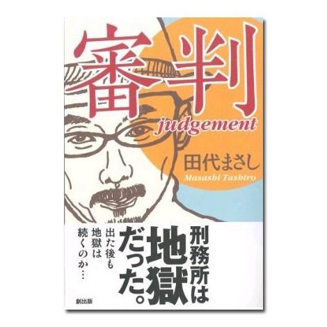 田代まさしの著書『審判 judgement』表紙カバー