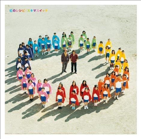 「虹のレシピ」初回盤ジャケット画像