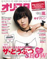 エンターテインメント情報誌『オリ★スタ』5/25号(15日発売)表紙
