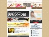 """森永乳業と""""男のプリン""""を開発する「男子スイーツ部」"""