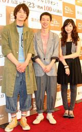 映画『重力ピエロ』の試写会イベントに出席した(左から)岡田将生、加瀬亮、吉高由里子 (C)ORICON DD inc.