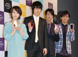 NTTドコモの新商品発表会に出席した(左から)堀北真希、松山ケンイチ、堤真一、劇団ひとり(C)ORICON DD inc.
