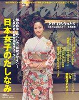 上戸彩が茶道に挑戦している『an・an』(5月20日発売号)