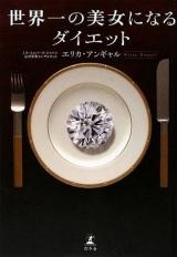 『世界一の美女になるダイエット』(幻冬舎/09年4月発売)