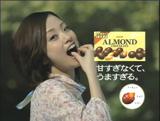 『アーモンドチョコレート』新CMに出演している上戸彩