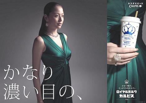 長澤まさみが彩る『ロイヤルミルクカルピス』ポスター