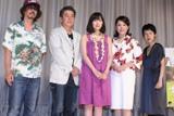 三木聡監督(左端)作品にかかせない女優・ふせえり(右端)も登壇した、映画『インスタント沼』初日舞台あいさつ