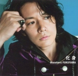 福山雅治の通算24枚目のシングル「化身」通常盤