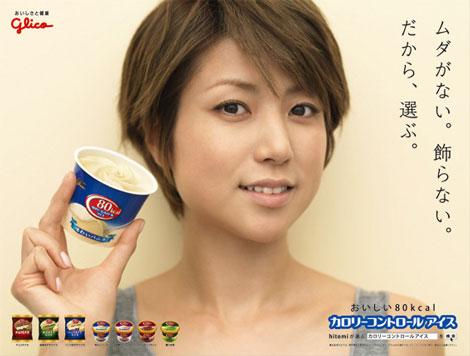 サムネイル 『カロリーコントロールアイス』の広告に登場しているhitomi