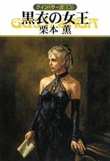 長編ファンタジー小説『グイン・サーガ』は未完のまま終わってしまった【写真は最新刊の『黒衣の女王 グイン・サーガ126』(早川書房)】