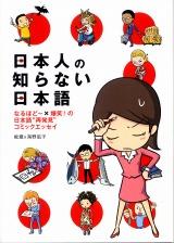 蛇蔵&海野凪子の『日本人の知らない日本語』(メディアファクトリー)
