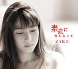 故・坂井泉水さんの三回忌に発売されたZARDのニューシングル「素直に言えなくて」
