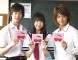 『恋のうた2』のCMに出演する(左から碓井将大、柏木由紀、五十嵐隼士)
