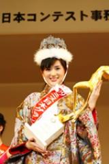 ミス日本グランプリ受賞直後の写真。