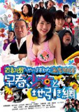 DVDドラマ『首都圏からややはずれた海岸物語 早春少女と地引き網』はクアックラックより発売中。3990円(税込)。
