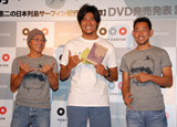 (左から)写真家の横山泰介氏、坂口憲二、水中カメラマンの三浦安間氏(C)ORICON DD inc.