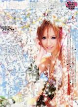 ファッション雑誌『小悪魔ageha』2009年7月号表紙