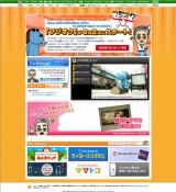 15日に公開された、『フジオク』のトップ画面