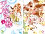 【コミック】天使の恋 1〜2(以下続刊予定)sin/著 阿部摘花/画 ゴマブックス刊 定価各420円(税込)