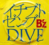8月5日発売のB'zのニューシングル「イチブトゼンブ/DIVE」