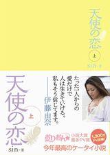 佐々木希が初主演で映画化が決定した『天使の恋』(sin著)