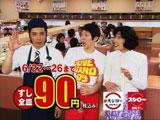 ライブスタンドボーイズ(左から)ライセンス・藤原一裕、はんにゃ・金田哲、NON STYLE・石田明が出演している新CM