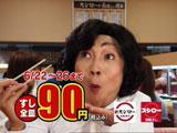 ライブスタンドボーイズのNON STYLE・石田明が出演している新CM