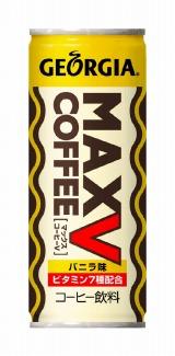 バニラ風味の劇甘コーヒー『ジョージア マックスコーヒーV』