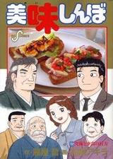 山岡士郎と海原雄山の歴史的和解が掲載された『美味しんぼ(102)』