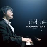 辻井伸行のデビューアルバム『debut』(2007年10月24日発売)