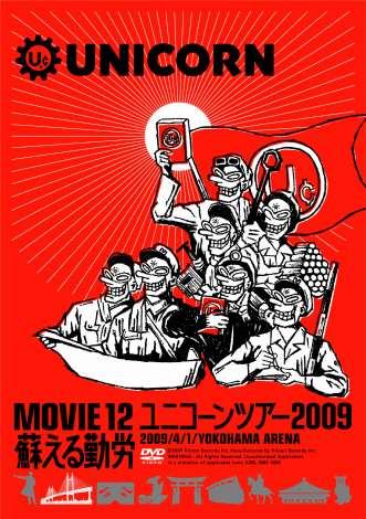 ユニコーン再結成後初のライブDVD『MOVIE 12/UNICORN TOUR 2009 蘇える勤労』