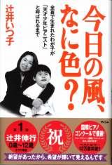 辻井伸行の成長記録本『今日の風、なに色? 全盲で生まれたわが子が「天才少年ピアニスト」と呼ばれるまで』(アスコム)